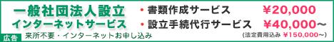 一般社団法人設立インターネットサービス 書類作成サービス:20,000円 設立手続代行サービス:40,000円〜